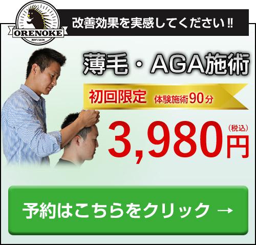 薄毛・AGA初回施術は3980円から