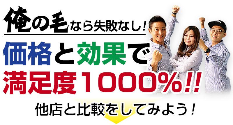 満足度1000%