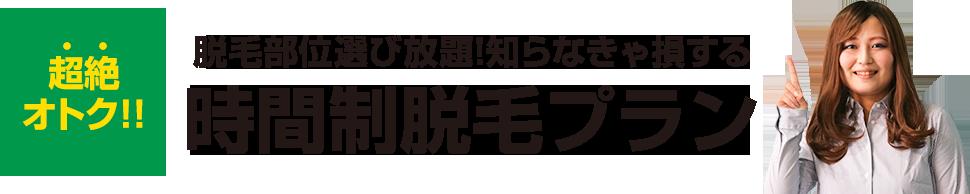 ひげ脱毛キャンペーン